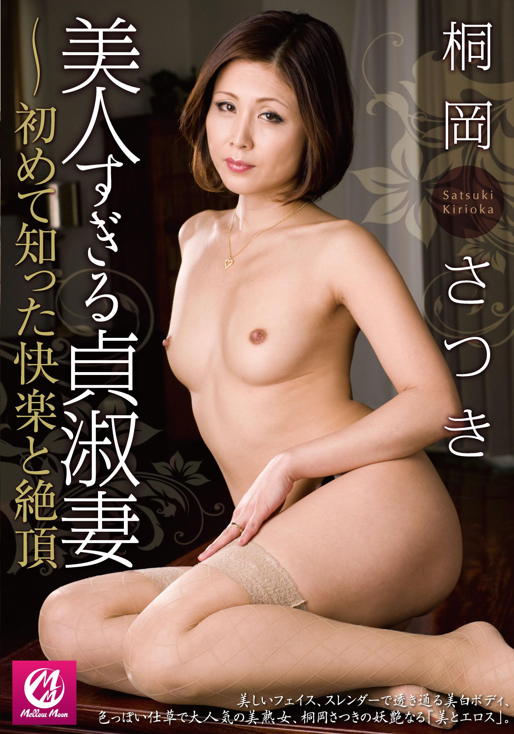 大田ゆりか (高畑紀枝 はるき)  みんなのAV.com パコパコママ エッチな0930 He...
